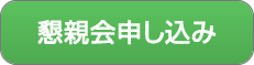 btn_konshinkai_entry.png